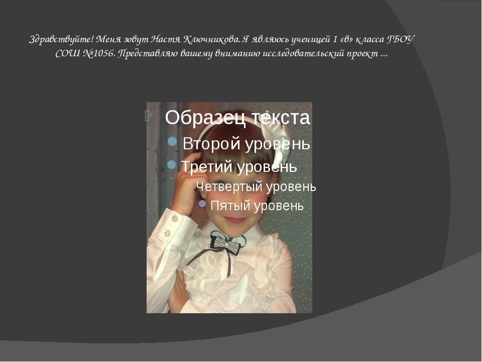 Здравствуйте! Меня зовут Настя Ключникова. Я являюсь ученицей 1 «в» класса ГБ...