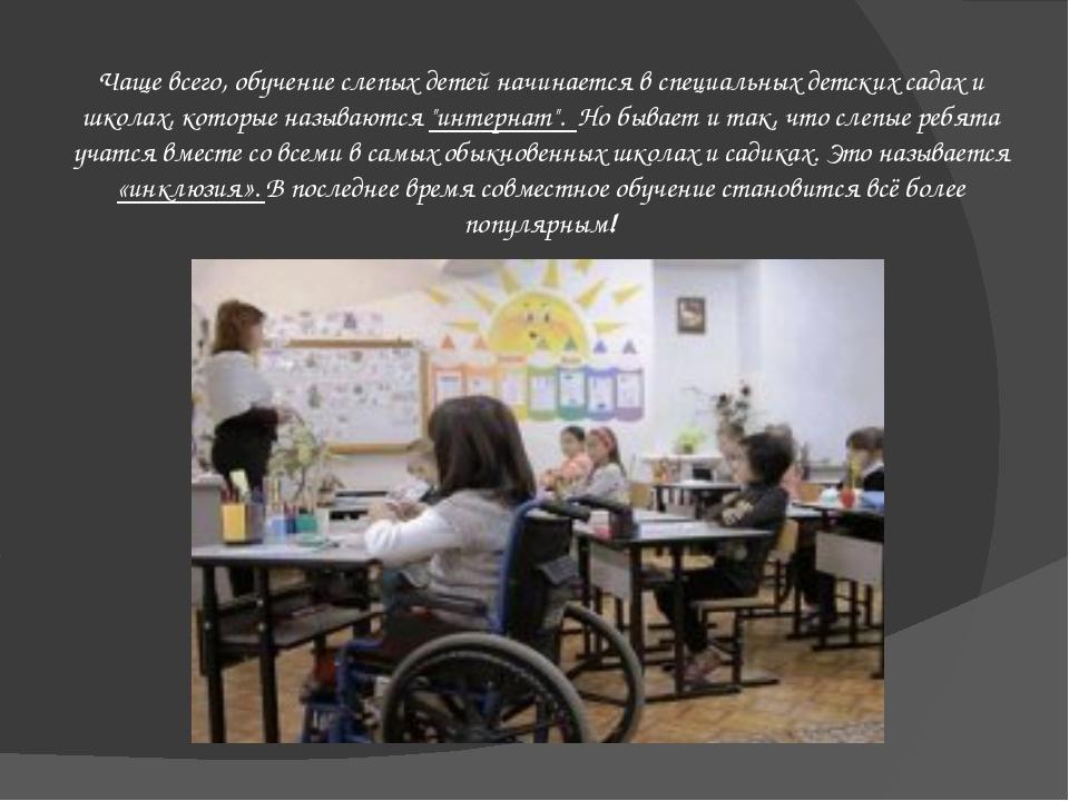 Чаще всего, обучение слепых детей начинается в специальных детских садах и шк...