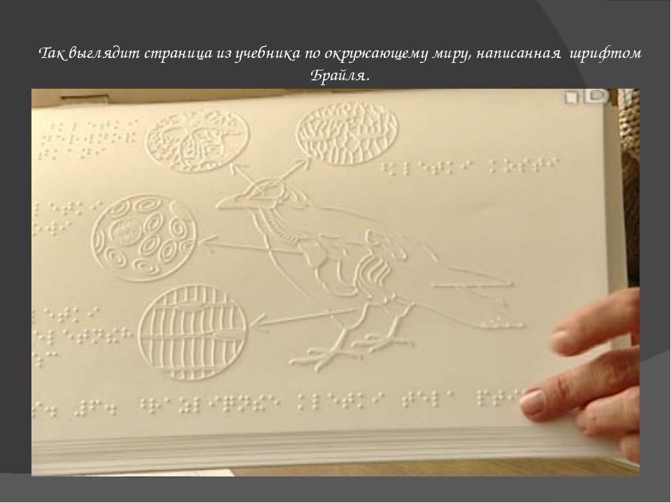 Так выглядит страница из учебника по окружающему миру, написанная шрифтом Бра...