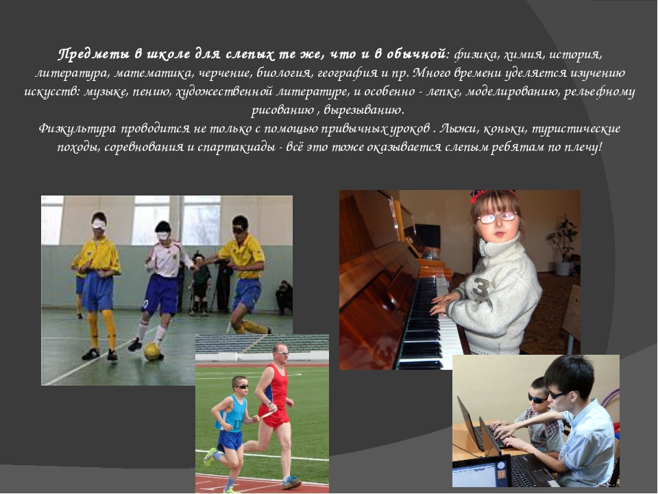 Предметы в школе для слепых те же, что и в обычной: физика, химия, история, л...
