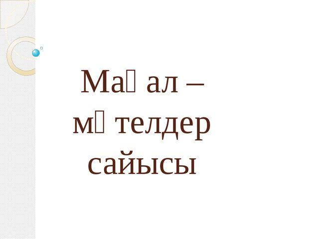 Мақал – мәтелдер сайысы