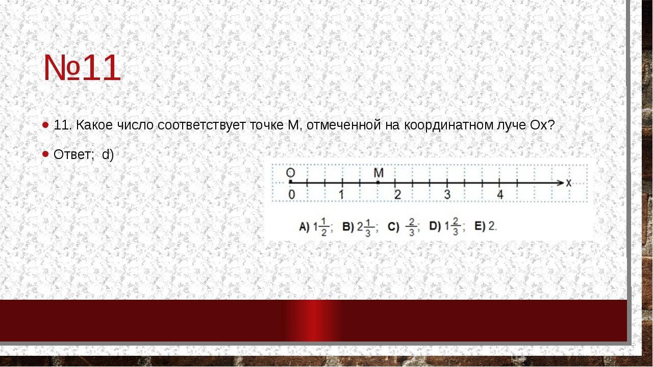 №11 11. Какое число соответствует точке М, отмеченной на координатном луче Ох...