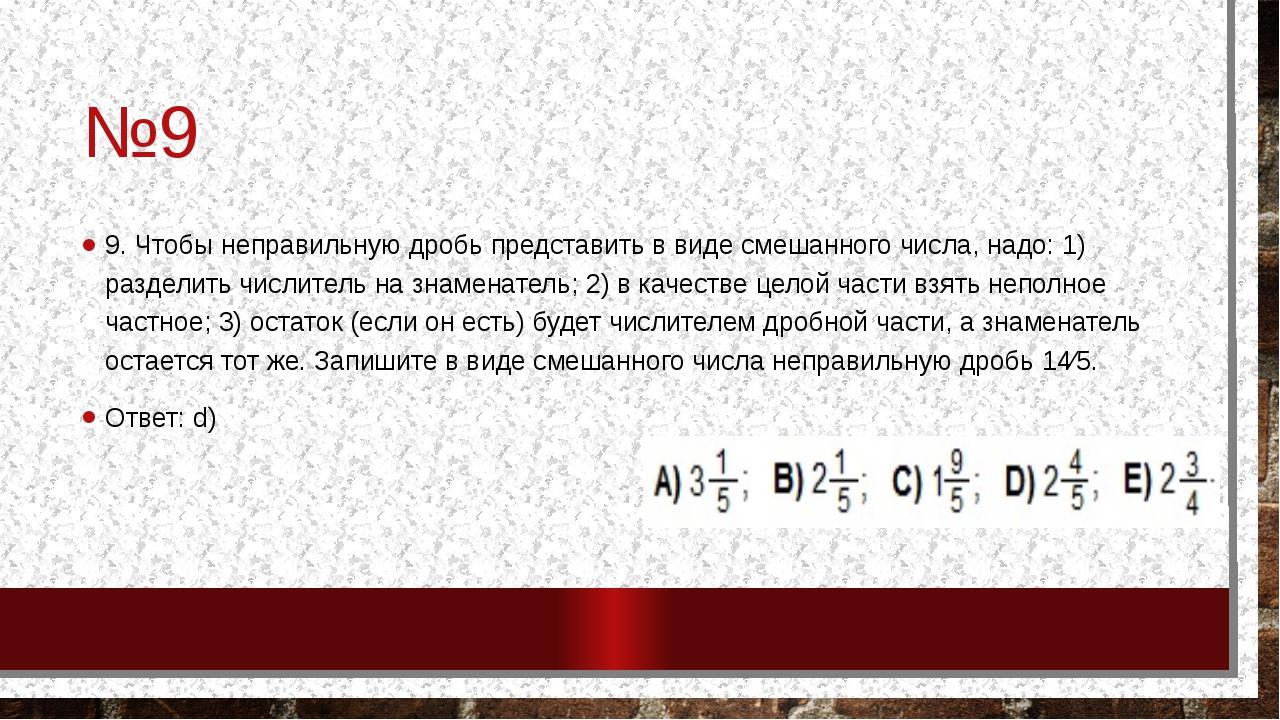 №9 9. Чтобы неправильную дробь представить в виде смешанного числа, надо: 1)...