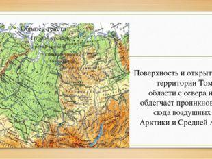 Поверхность и открытость территории Томской области с севера и юга, облегчае
