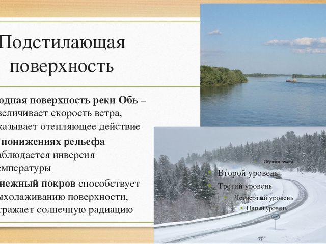 Подстилающая поверхность Водная поверхность реки Обь – увеличивает скорость в...