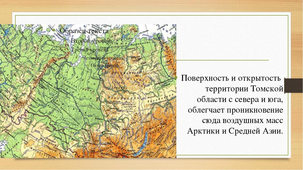 Поверхность и открытость территории Томской области с севера и юга, облегчае...