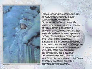Новую окраску приобретает образ под влиянием весенней сказки Александра Никол