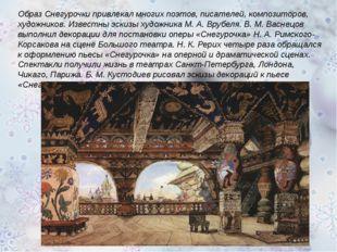 Образ Снегурочки привлекал многих поэтов, писателей, композиторов, художников
