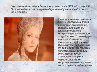Официальной датой рождения Снегурочки стал 1873 год, когда А.Н. Островский пе
