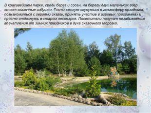 В красивейшем парке, среди берез и сосен, на берегу двух маленьких озер стоят