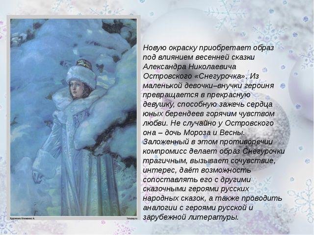 Новую окраску приобретает образ под влиянием весенней сказки Александра Никол...