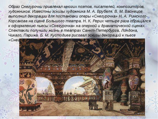 Образ Снегурочки привлекал многих поэтов, писателей, композиторов, художников...
