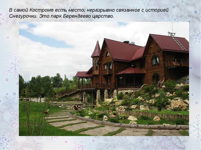 В самой Костроме есть место, неразрывно связанное с историей Снегурочки. Это...