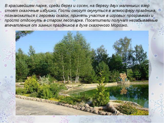 В красивейшем парке, среди берез и сосен, на берегу двух маленьких озер стоят...