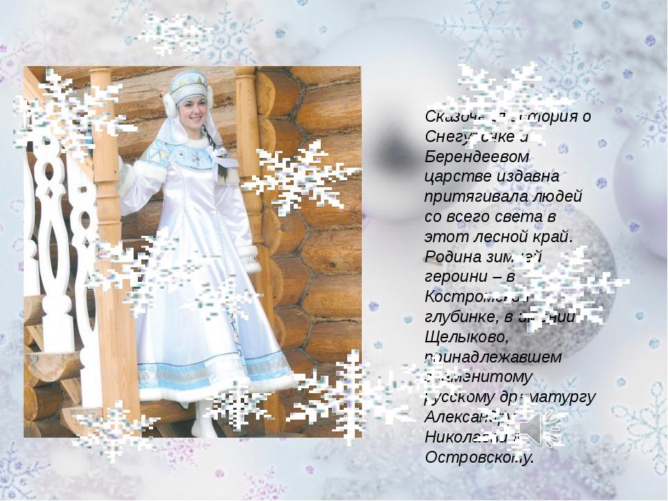 Сказочная история о Снегурочке и Берендеевом царстве издавна притягивала люд...