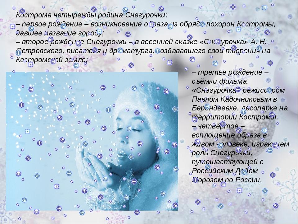 Кострома четырежды родина Снегурочки: – первое рождение – возникновение образ...