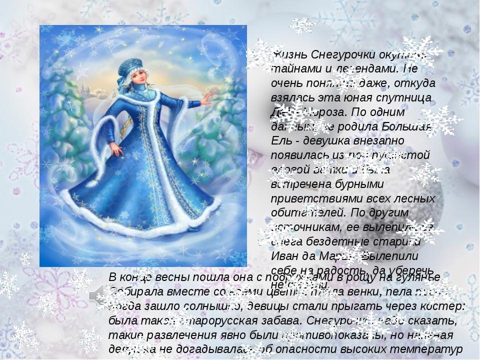 Жизнь Снегурочки окутана тайнами и легендами. Не очень понятно даже, откуда в...