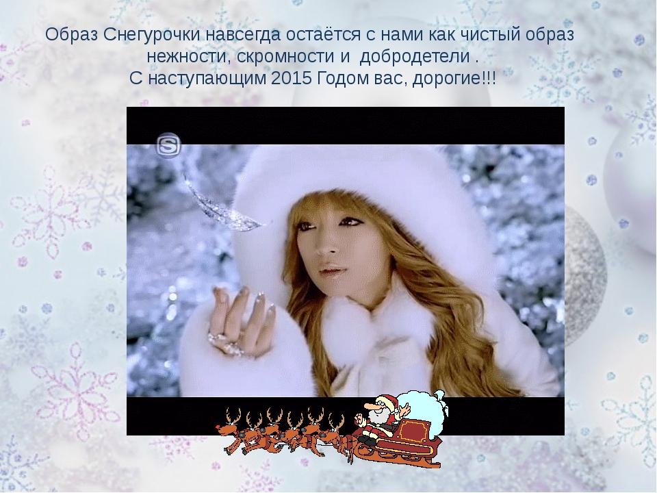 Образ Снегурочки навсегда остаётся с нами как чистый образ нежности, скромнос...