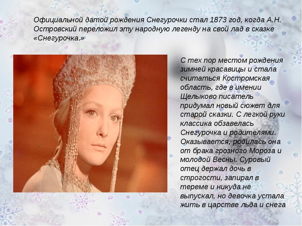 Официальной датой рождения Снегурочки стал 1873 год, когда А.Н. Островский пе...