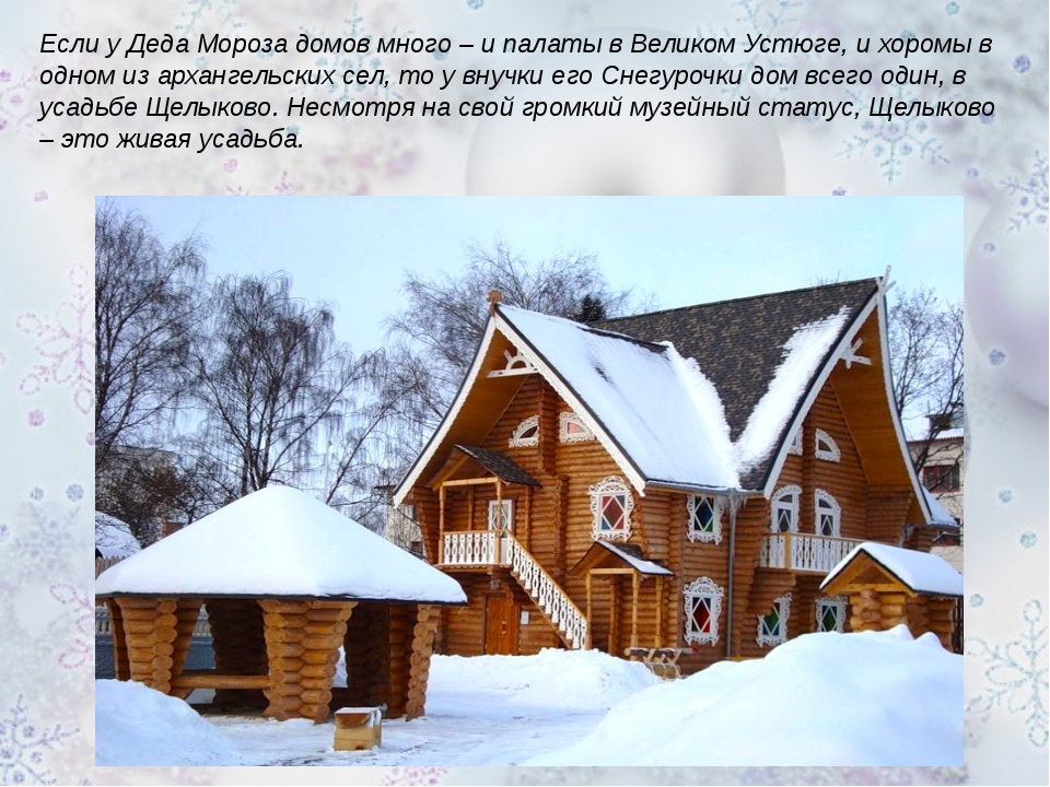 Если у Деда Мороза домов много – и палаты в Великом Устюге, и хоромы в одном...
