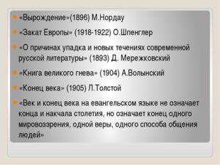 «Вырождение»(1896) М.Нордау «Закат Европы» (1918-1922) О.Шпенглер «О причинах