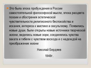 Это была эпоха пробуждения в России самостоятельной философской мысли, эпоха