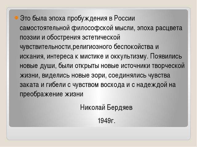 Это была эпоха пробуждения в России самостоятельной философской мысли, эпоха...