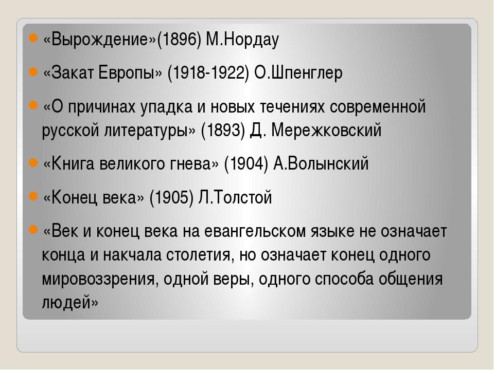 «Вырождение»(1896) М.Нордау «Закат Европы» (1918-1922) О.Шпенглер «О причинах...