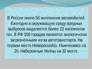 В России около 56 миллионов автомобилей. Ежегодно в окружающую среду вредных