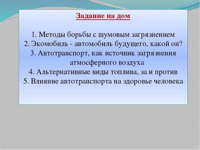 Задание на дом Методы борьбы с шумовым загрязнением Экомобиль - автомобиль бу...