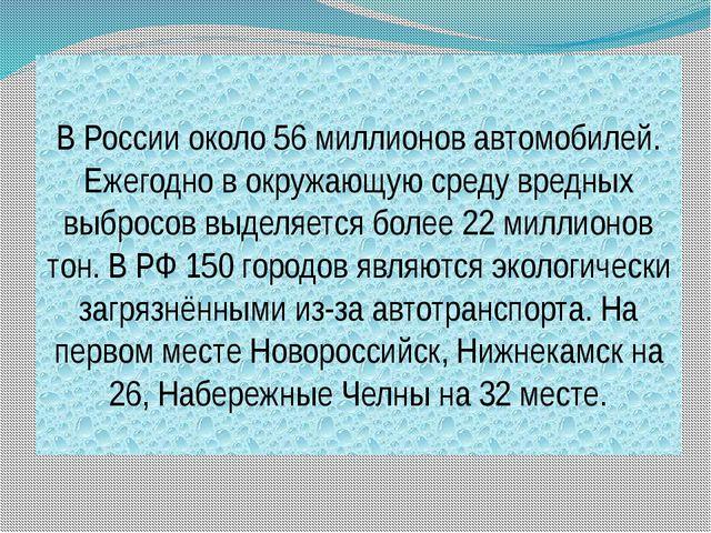 В России около 56 миллионов автомобилей. Ежегодно в окружающую среду вредных...