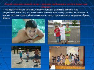Летний оздоровительный лагерь с дневным пребыванием детей и подростков «Эруди