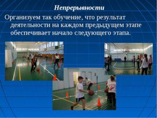 Организуем так обучение, что результат деятельности на каждом предыдущем этап