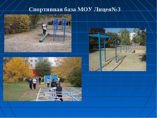 Спортивная база МОУ Лицея№3