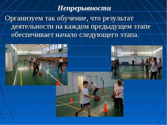 Организуем так обучение, что результат деятельности на каждом предыдущем этап...
