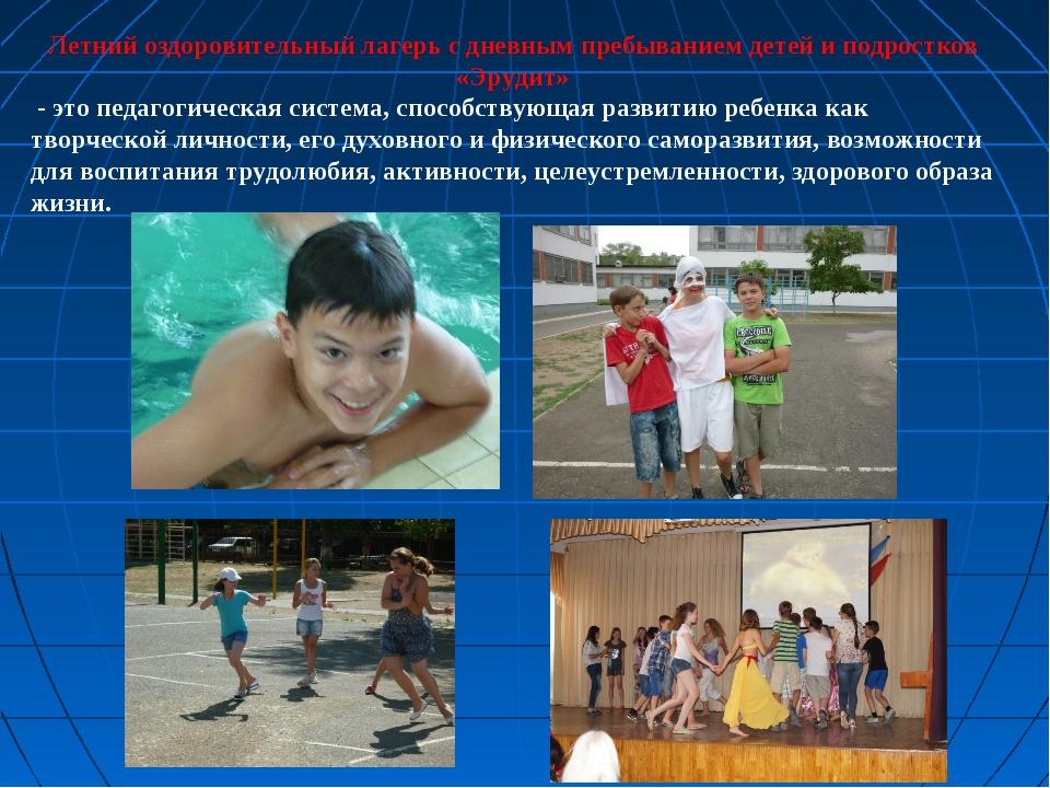 Летний оздоровительный лагерь с дневным пребыванием детей и подростков «Эруди...