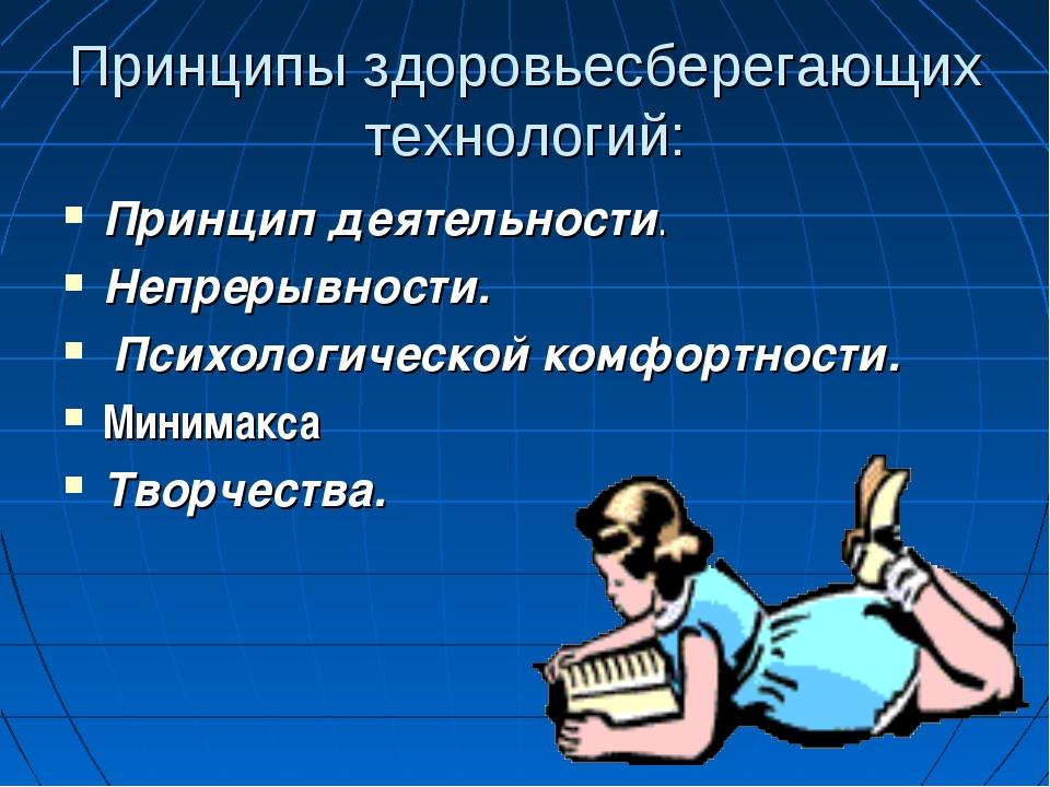 Принципы здоровьесберегающих технологий: Принцип деятельности. Непрерывности....
