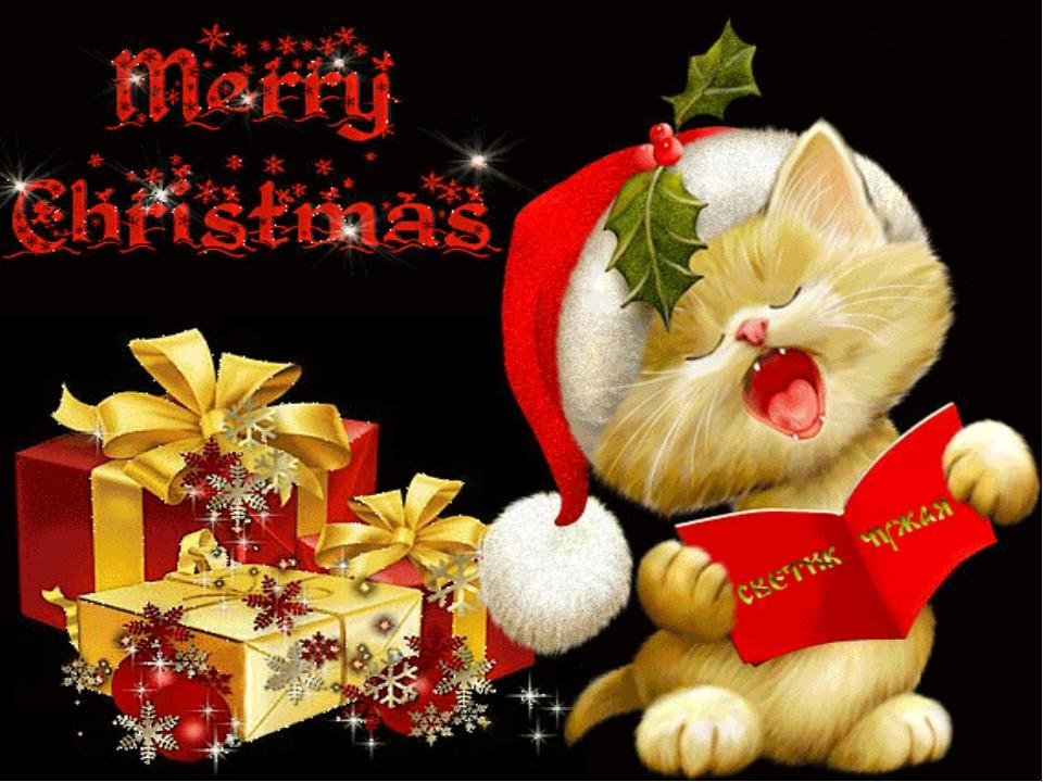 Надписью юля, картинки поздравления с рождеством христовым мери кристмас