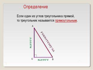 Определение Если один из углов треугольника прямой, то треугольник называется
