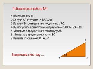 Лабораторная работа №1 1.Постройте луч АС 2.От луча АС отложите  ВАС=300 3.И
