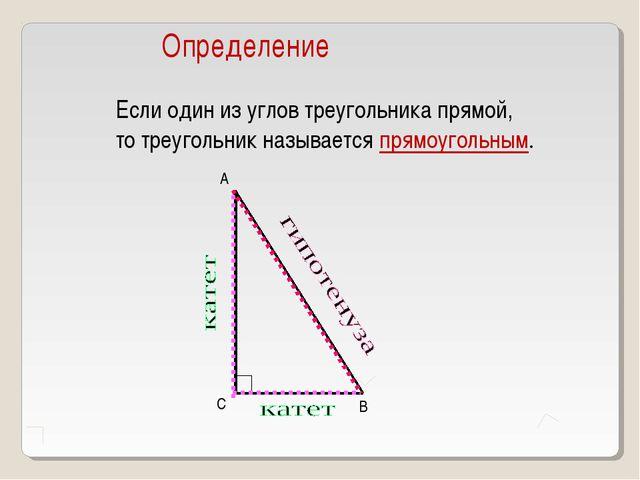 Определение Если один из углов треугольника прямой, то треугольник называется...