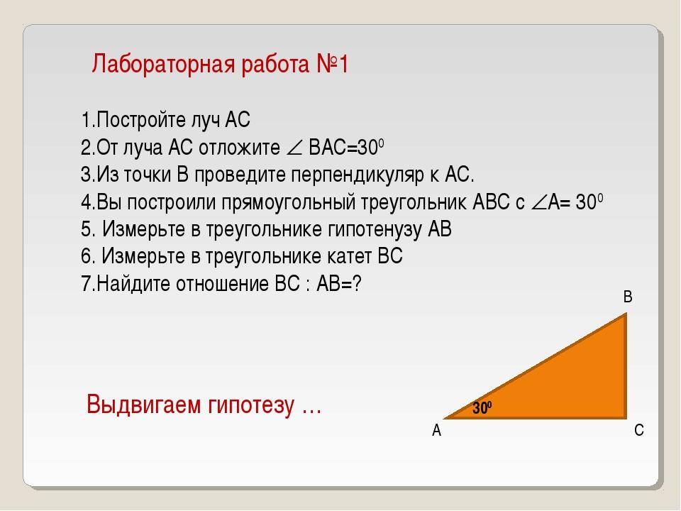 Лабораторная работа №1 1.Постройте луч АС 2.От луча АС отложите  ВАС=300 3.И...