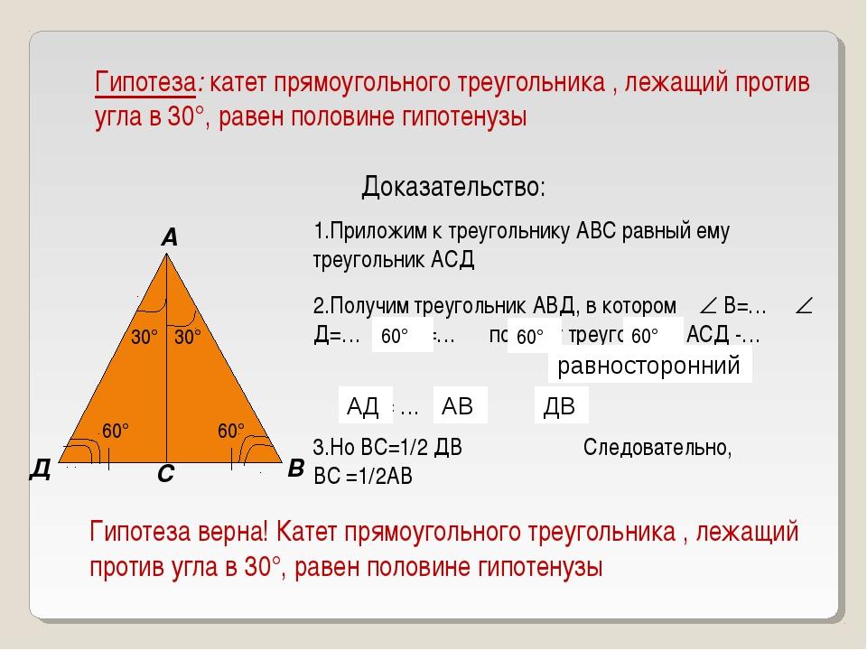 Гипотеза: катет прямоугольного треугольника , лежащий против угла в 30°, раве...