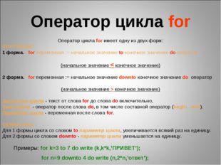 Оператор цикла for Оператор цикла for имеет одну из двух форм: СИНТАКСИС: 1 ф