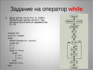 Задание на оператор while Дано целое числоN (>1). Найти наибольшее целое чи
