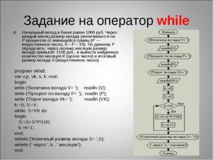 Задание на оператор while Начальный вклад в банке равен 1000руб. Через кажды