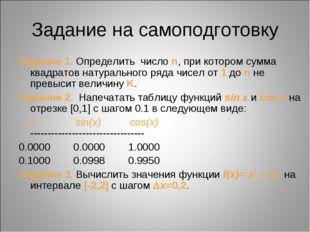 Задание на самоподготовку Задание 1. Определить число n, при котором сумма к
