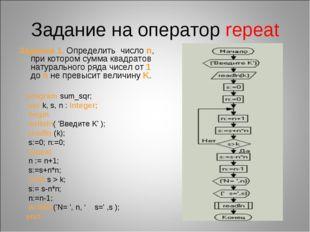 Задание на оператор repeat Задание 1. Определить число n, при котором сумма