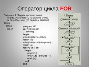 Оператор цикла FOR Задание 4. Задать произвольное слово. Напечатать на экране