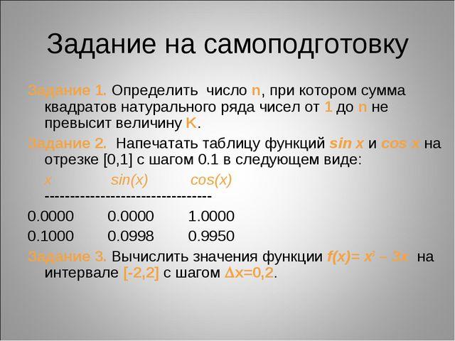 Задание на самоподготовку Задание 1. Определить число n, при котором сумма к...